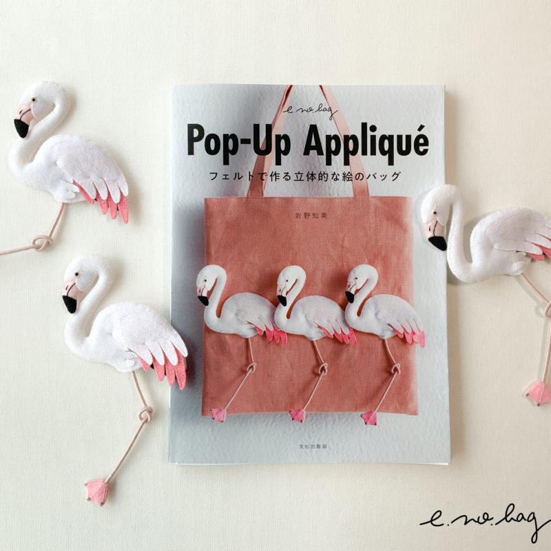 フェルトで作る立体的な絵のバッグ Pop-Up Appliqué(文化出版局)
